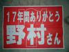 nomura_board